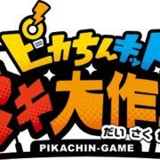 Nintendo Switch用ソフト『ピカちんキット ゲームでピラメキ大作戦!』が2018年11月8日に発売決定!