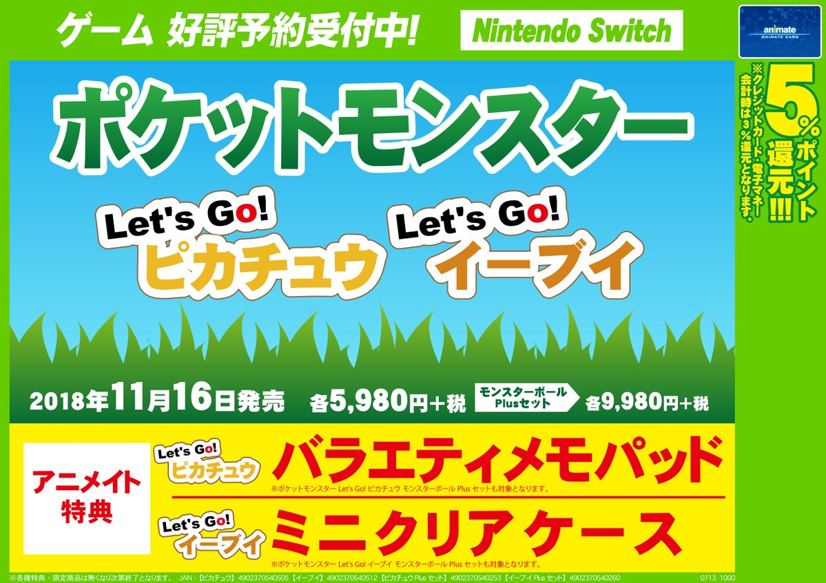 9/1更新】『ポケットモンスター let's go! ピカチュウ・let's go