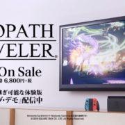本日発売!『OCTOPATH TRAVELER (オクトパス トラベラー)』のTV CM Vol.2が公開!