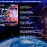 PS4&Switch用ソフト『サイヴァリア デルタ』の限定版同梱特典「ハイレゾ音源」とPremium Sound Box特典の「2枚組CD」の収録曲が公開!