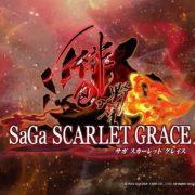 『サガ スカーレット グレイス 緋色の野望』の砕かれし星 Music Videoが公開!