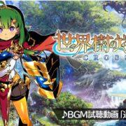 ニンテンドー3DS用ソフト『世界樹の迷宮X(クロス)』のBGM試聴動画「通常戦闘曲」が公開!