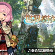 ニンテンドー3DS用ソフト『世界樹の迷宮X(クロス)』のBGM試聴動画「ダンジョン曲」が公開!