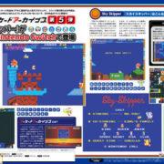 任天堂アーケードアーカイブス『スカイスキッパー』の配信日が2018年7月20日に決定!