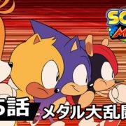 『ソニックマニア アドベンチャーズ』の第5話「メタル大乱闘」が2018年7月19日に公開!
