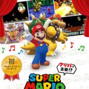 「スーパーマリオ」国内初のフルオーケストラコンサート『クッパが主役!?』が2018年9月15日~16日に京都で開催決定!