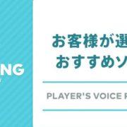 「Nintendo Switch ダウンロード専用ソフト おすすめランキング7月号」が掲載!