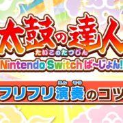 『太鼓とバチ for Nintendo Switch』のフリフリ演奏のコツ紹介映像が公開!