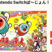 『太鼓の達人 Nintendo Switchば~じょん! 』のプレイ動画が公開!