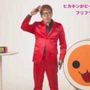 【更新】『太鼓の達人 Nintendo Switchば~じょん! 』のテレビCM「ヒカキン ヒューマンビートボックス」篇が公開!