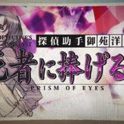 『探偵 神宮寺三郎 PRISM OF EYES』の「死者に捧げる石・魔鏡の真実」編が公開!