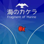 Switch版『海のカケラ』の配信日が7月26日に決定!円型の足場を渡って進んでいくサークルアクションゲーム