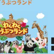 Nintendo Switch用ソフト『わくわくどうぶつランド』の体験版が7月12日から配信開始!