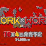 Nintendo Switch用ソフト『WORK×WORK』のプロモーションムービー第1弾が公開!