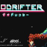 Switch版『Xeodrifter(ゼオドリフター)』の国内配信日が2018年7月26日に決定!メトロイドライクな探索アクション