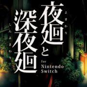 『夜廻と深夜廻 for Nintendo Switch』の公式サイトがオープン!