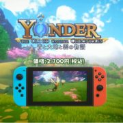 Nintendo Switch版『Yonder 青と大地と雲の物語』のローンチムービーが公開!