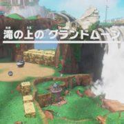 ユーチューバーの草彅 剛さんが『スーパーマリオ オデッセイ』に挑戦する動画が公開!~その3~