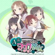 Switch版『A系ヲタク彼女』が2018年秋に発売決定!ほのもえ恋愛アドベンチャー