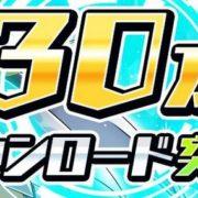 Nintendo Switch版『暁のブレイカーズ』が30万ダウンロードを突破!