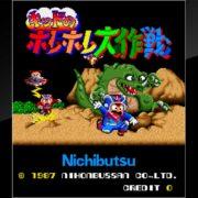 Nintendo Switch用『アーケードアーカイブス キッドのホレホレ大作戦』が8月9日に配信決定!