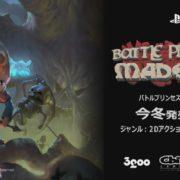 「魔界村」ライクな2Dアクションゲーム『Battle Princess Madelyn』の国内配信日が2018年冬に決定!アナウンストレーラーが公開