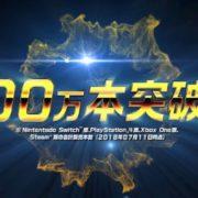『スーパーボンバーマンR』の累計販売本数が100万本を突破!これを記念した動画が公開!