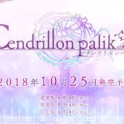 Nintendo Switch版『Cendrillon palikA』のプロモーションムービーが公開!