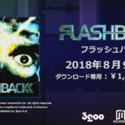 Nintendo Switch版『Flashback (フラッシュバック)』のローンチトレーラーが公開!