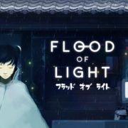 Switch版『Flood of Light』の配信日が2018年8月23日に決定!雨で氾濫した都市を救い出すパズルアドベンチャー