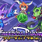 Switch用ソフト『フリーダムプラネット』が2018年8月30日から国内配信開始!ソニックライクな高速2Dアクション