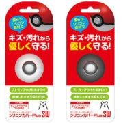 ゲームテックからモンスターボール Plus用の『EVAポーチ』と『ソフトポーチ』と『シリコンカバー』が2018年11月16日に発売決定!