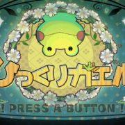 Switch用ソフト『ひっくりガエル』の配信日が2018年8月9日に決定!高田馬場のボードゲームカフェGOTTA2で人気のボードゲームがゲーム化!