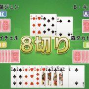 Switch用ソフト『本格AI搭載 大富豪』が2018年8月30日に配信決定!380円(税込)で遊べるお手軽トランプゲーム