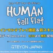 Switch版『Human: Fall Flat』のオンラインプレイ機能を改善するパッチが開発完了!早くて今週、遅くても来週中に配信へ