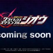 Switch用ソフト『仮面ライダー クライマックススクランブル ジオウ』の特報映像が公開!