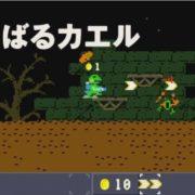 Nintendo Switch版『ケロブラスター』のPVが公開!