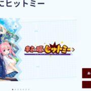 Switch版『キミの瞳にヒットミー』の体験版が本日8月9日から配信開始!「やりたいこと」にひたむきな彼女と恋するADV