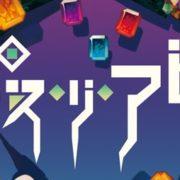 PS4&Switch用ソフト『ラピス・リ・アビス』のティザーサイトがオープン!