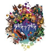 PS4&Switch用ソフト『ラピス・リ・アビス』の発売日が2018年11月29日に決定!概要も公開