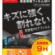 マックスゲームズより『Nintendo Switch専用液晶保護フィルム 9H』が2018年10月に発売決定!