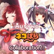 リズムゲーム『MUSYNX』の更新データVer.1.1.1の内容が公開!『ネコぱら』とのコラボ楽曲が追加!