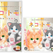 ニンテンドー3DS版『ネコ・トモ』の発売日が今冬に延期に!Switch版は変わらず2018年11月1日発売予定