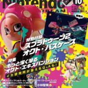 『Nintendo DREAM 2018年10月号』は8月21日に発売! スプラトゥーン2の「オクト・パスケース」が特典として付いてくる!