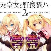 『ノラと皇女と野良猫ハート 2』の発売日が2019年2月28日に決定か。プラットフォームはPS4&PSVita&Nintendo Switch