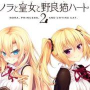 コンソール版『ノラと皇女と野良猫ハート2』の発売日が2019年2月28日に正式決定!プラットフォームはPS4&PSVita&Nintendo Switch