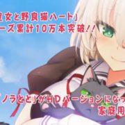 PS4&Nintendo Switch版『ノラと皇女と野良猫ハート HD』のテレビCMが公開!