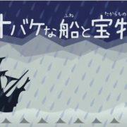 『オバケな船と宝物』が2018年秋頃に発売決定!カエルパンダ完全新作のアクションパズル