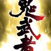 リマスター版『鬼武者』の発売日が2018年12月20日に決定!予約も開始