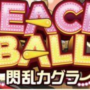 Switch用ソフト『PEACH BALL 閃乱カグラ』の発売日が12月13日に決定!パッケージ版もリリース!